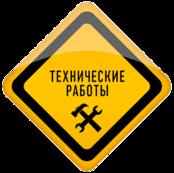 tekhnicheskiye_raboty.png